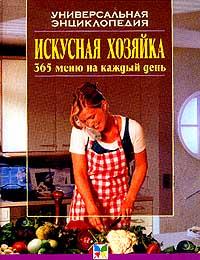 Универсальная энциклопедия: Искусная хозяйка: 365 меню на каждый день. Серия: Мир энциклопедий