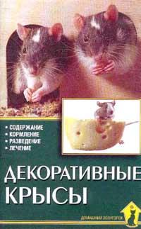 Декоративные крысы ( 978-5-904880-99-6, 978-5-98435-721-0, 5-85684-486-6 )
