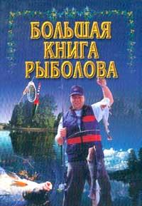 Большая книга рыболова.