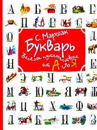 Букварь: Веселое путешествие от А до Я (худ. Гальдяев В.Л.)