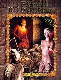 Клады и сокровища12296407Клады и сокровища ассоциируются у людей с несметным богатством, приключениями, разбойниками, пиратами и т.д. Вот обо всем этом и пойдет речь в нашей книге, которая, как мы надеемся, благодаря обилию красочных иллюстраций и исторических сведений, не оставит равнодушным читателя любого возраста.