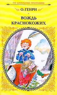 Вождь краснокожих (пер. с англ. Дарузес Н., Озерской Т.). Серия: По школьной программе