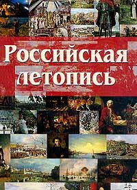 Российская летопись (в суперобложке)