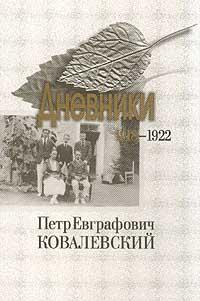 Петр Евграфович Ковалевский. Дневники. 1918-1922 гг. Том I