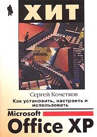 Как установить, настроить и использовать Microsoft Office XP