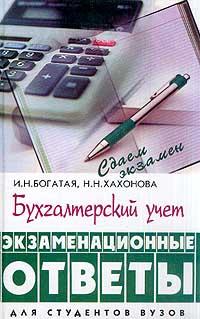 Бухгалтерский учет. Экзаменационные ответы. Для студентов вузов