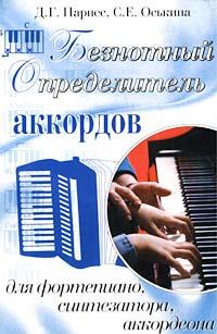 Безнотный определитель аккордов для фортепиано, синтезатора, аккордеона ( 5-17-010900-5 )