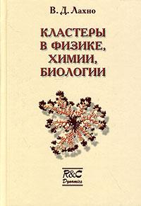 Кластеры в физике, химии, биологии12296407В книге рассказывается о быстро развивающейся области - физике кластеров, возникшей на стыке таких наук как молекулярная и атомная физика, физика конденсированных сред, химия атомов и молекул, молекулярная биология и биохимия. Важность и актуальность введения в проблемы, возникающие в этой области, ясный и вместе с тем строгий стиль изложения несомненно обеспечат ей успех у широкого круга читателей. Книга содержит много рисунков и схем, а также задачи к каждой главе, делающей ее ценным учебным пособием - первым в мировой литературе, посвященным столь широкой междисциплинарной области знания. Она будет полезна студентам, аспирантам, а также в качестве справочного пособия специалистам, работающим в разных разделах науки.