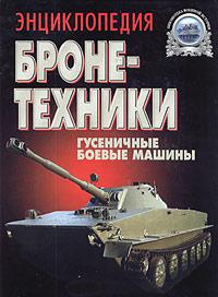 Энциклопедия бронетехники. Гусеничные боевые машины. 1919-2000