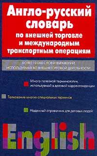 Англо-русский словарь по внешней торговле и международным транспортным операциям
