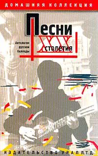 Песни XX столетия. Антология русской баллады