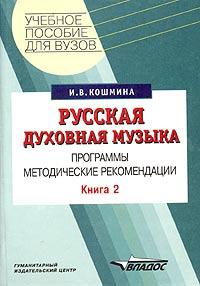 Русская духовная музыка. Книга 2. Программы. Методические рекомендации