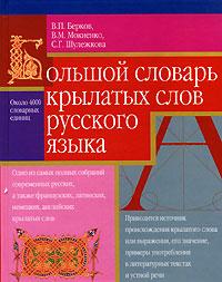 Большой словарь крылатых слов русского языка