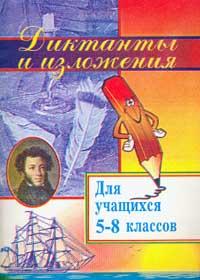 Диктанты и изложения для учащихся 5-8 классов (сост. Ситникова Л.Н.)