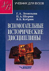 Вспомогательные исторические дисциплины