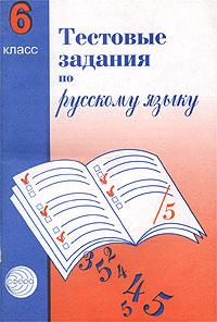 Тестовые задания для проверки знаний учащихся по русскому языку. 6 класс