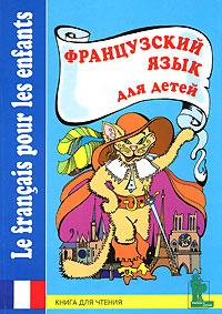 Французский язык для детей. Книга для чтения / Le francais pour les enfants