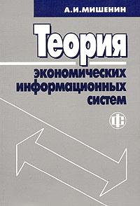 Теория экономических информационных систем. А. И. Мишенин