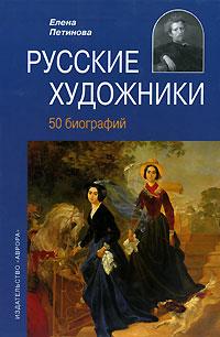 Русские художники. 50 биографий