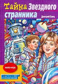 Тайна `Звездного странника`. Книга-игра