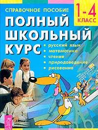 Полный школьный курс. 1-4 классы. Справочное пособие