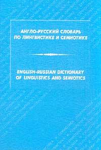 Англо-русский словарь по лингвистике и семиотике/English-Russian Dictionary of Linguistics and Semiotics