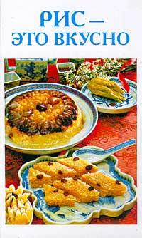 Рис - это вкусно Серия: Секреты шеф-повара