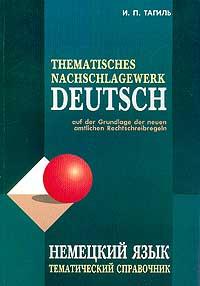 Немецкий язык. Тематический справочник