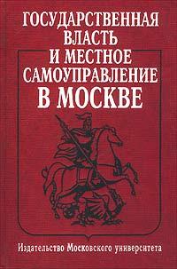 Государственная власть и местное самоуправление в Москве ультракаин в москве ригла