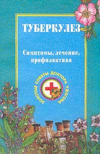 Туберкулез. Симптомы, лечение, профилактика