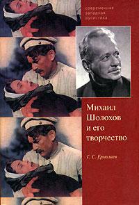 Михаил Шолохов и его творчество