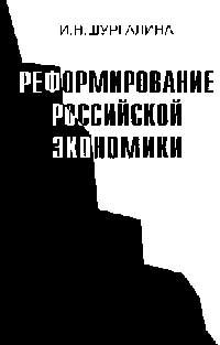 Реформирование российской экономики: Опыт анализа в свете теории катастроф Серия: