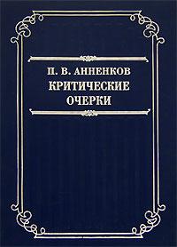 Критические очерки. П. В. Анненков