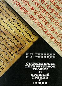 Становление литературной теории в Древней Греции и Индии12296407Книга посвящена подробному анализу этапа перехода от исходных представлений о сути поэтического творчества в архаическую эпоху к формализованной поэтике, как греческой, так и древнеиндийской. Одновременно авторы расширяют представления о индоевропейском поэтическом языке, в который включают и определенный набор общих различных традиций концептов, определяющих суть и особенности литературного творчества. В этом смысле книга является, по сути, первым опытом компаративного анализа древнейших представлений о поэзии и литературе в Индии и Греции и в принципе не имеет аналогов в отечественном и зарубежном литературоведении. Для литературоведов и широкого круга читателей.