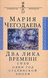 Два лика времени. 1939. Один год сталинской эпохи