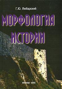 Морфология истории