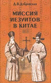 Миссия иезуитов в Китае. Маттео Риччи и другие (1552 - 1775 гг.)