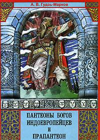 Пантеоны богов индоевропейцев и прапантеон