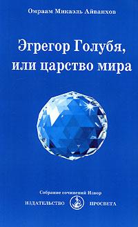 Эгрегор Голубя, или Царство мира