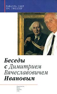 Беседы с Д. В. Ивановым