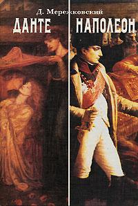 Д. Мережковский. Собрание сочинений. Данте. Наполеон