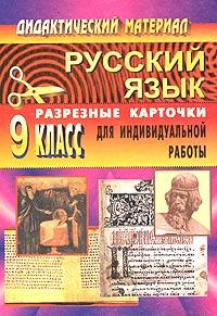 Дидактический материал по русскому языку. 9 класс (разрезные карточки для индивидуальной работы)