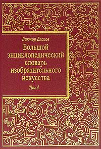 Большой энциклопедический словарь изобразительного искусства. В 8 томах. Том 4