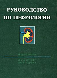 Руководство по нефрологии