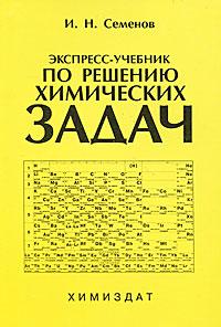 Экспресс-учебник по решению химических задач