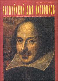 Английский для историков