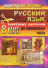 Дидактический материал. Русский язык. 8 класс. Разрезные карточки для индивидуальной работы