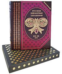 Русские ювелирные украшения XVI-XX века (подарочное издание)