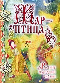 Жар-птица12296407`Что за прелесть эти сказки!` - вслед за Пушкиным воскликнет каждый, кто прочитает эту книгу. В ней собрано волшебство русского фольклора, самые популярные сказки. Они передавались из поколения в поколение. Над каждой из них поработало множество талантливых людей. Потому так великолепны и так мудры народные сказки. Хорошо знакомые, они еще больше полюбятся маленьким читателям благодаря ярким и запоминающимся иллюстрациям.
