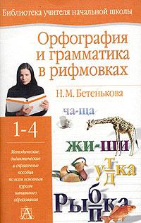 Орфография и грамматика в рифмовках. 1-4 классы